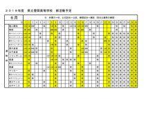 豊岡高校:部活動月予定(6月分)運動部のサムネイル