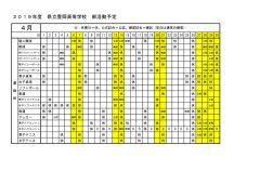 豊岡高校:部活動月予定(4月分)運動部のサムネイル