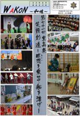 WAKON2018-9 増刊号-文化祭-のサムネイル