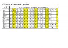 豊岡高校:部活動月予定(8月分)文化部のサムネイル