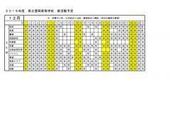 豊岡高校:部活動月予定(12月分)文化部のサムネイル