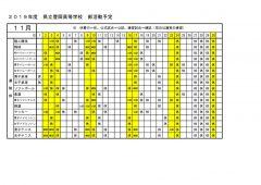 豊岡高校:部活動月予定(11月分)運動部のサムネイル