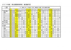 豊岡高校:部活動月予定(1月分)運動部のサムネイル