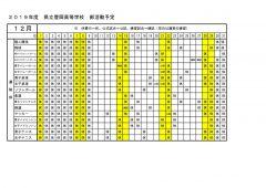 豊岡高校:部活動月予定(12月分)運動部のサムネイル