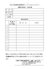 参加申し込み用紙のサムネイル