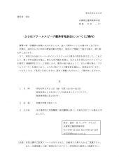 7-3 ドリームスピーチ案内_HP用のサムネイル