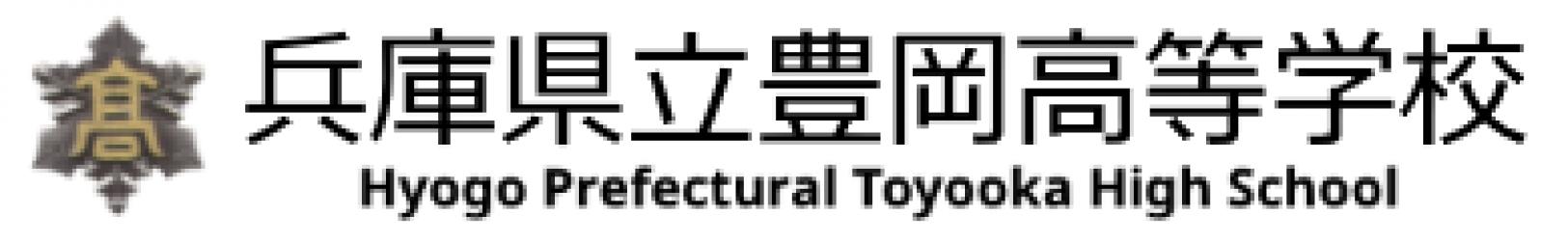 豊岡高校公式ブログ