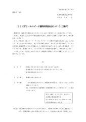 7-7 ドリームスピーチ案内_HP用のサムネイル