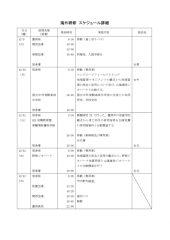 【2955・豊岡高校】4-1_実施計画書_確定版_行程事務室へのサムネイル