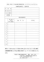 05_参加申し込み用紙web用のサムネイル