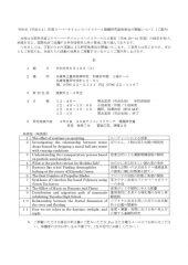 05_課題研究Ⅲ発表会案内(HP)のサムネイル