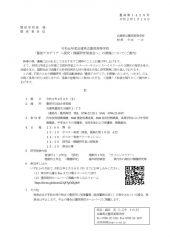 03_R1_豊岡高校SSH課題研究発表会案内(関係各位)のサムネイル