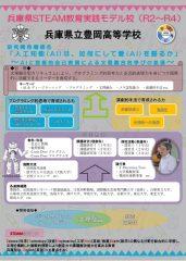 0625【STEAM宣伝ポスター】案2のサムネイル