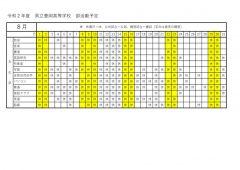 豊岡高校:部活動予定8月(文化部のサムネイル