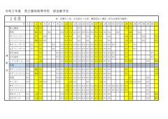 豊岡高校:部活動予定(10uのサムネイル
