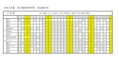 豊岡高校:部活動予定(10bのサムネイル