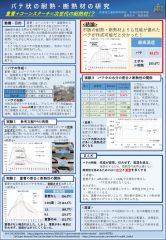 ポスターデータ(豊岡高校・生物自然科学部)のサムネイル