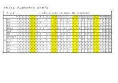 部活動予定2012_2のサムネイル