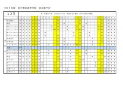 部活動予定2012_1のサムネイル