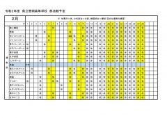 豊岡高校:運動部部活動予定(R3のサムネイル