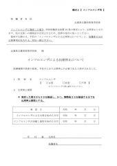 様式2 インフルエンザ用:出席停止証明書のサムネイル