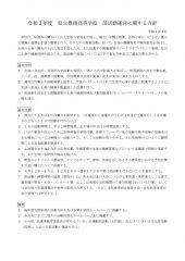 R3 部活動運営に関する方針(HP掲載版)決済済のサムネイル