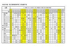 豊岡高校:部活動予定(8月分)運動部のサムネイル