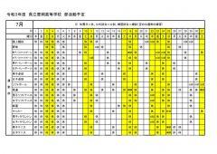 豊岡高校:部活動予定(7月分)unnのサムネイル