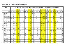 豊岡高校:部活動予定(9月分)1のサムネイル