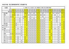 豊岡高校:部活動予定(10月分)運動部のサムネイル