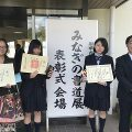 書道部 第34回みなぎの書道展・表彰式