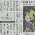 小高連携事業(7月27日)