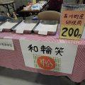家庭科部「ぐるっとワールドinMiKi」出店(11/10)